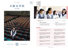 大阪女学院中学校
