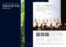 清風南海中学校