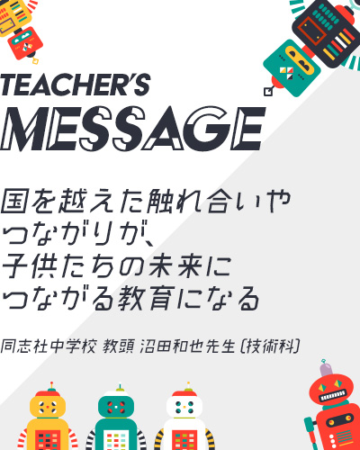 TEACHERS MESSAGE