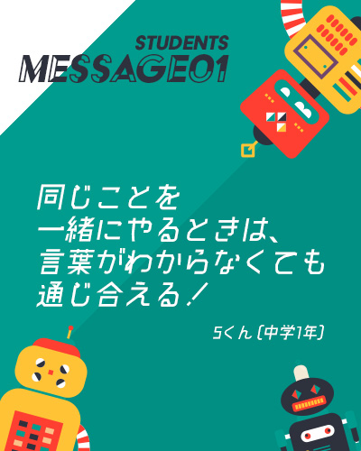 STUDENTS MESSAGE01