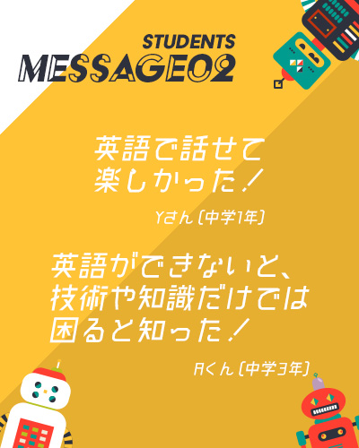 STUDENTS MESSAGE02