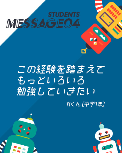 STUDENTS MESSAGE04