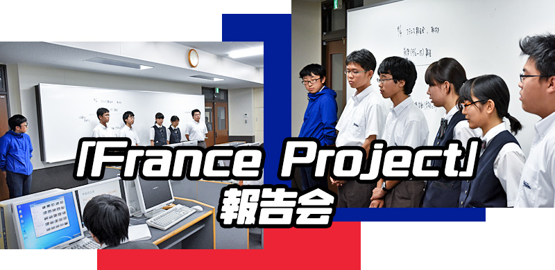 「France Project」報告会