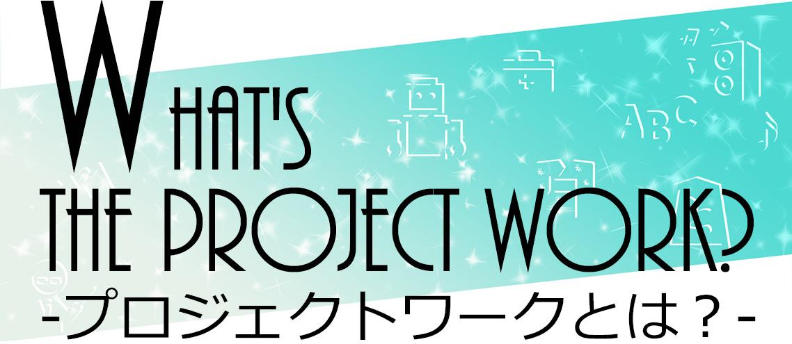 プロジェクトワークとは?