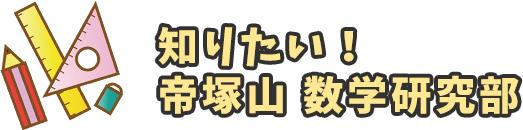 知りたい!帝塚山 数学研究部