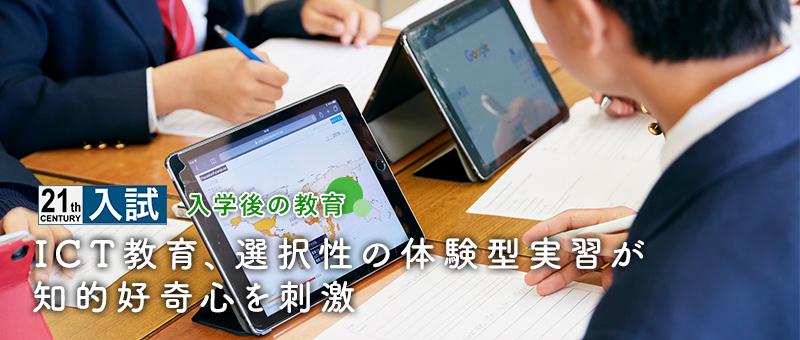 入学後の教育 ICT教育、選択性の体験型実習が知的好奇心を刺激
