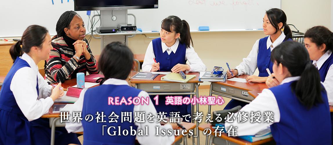 REASON 1 英語の小林聖心 世界の社会問題を英語で考える必修授業 「Global Issues」の存在