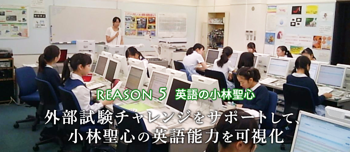 REASON 5 英語の小林聖心 外部試験チャレンジをサポートして、 小林聖心の英語能力を可視化