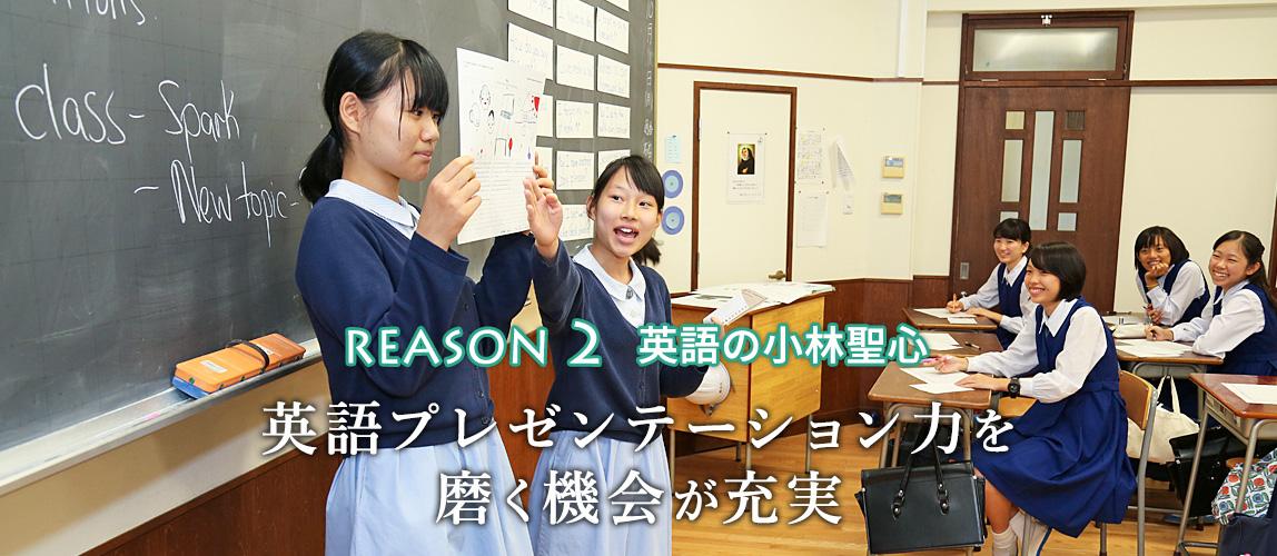 REASON 2 英語の小林聖心 英語プレゼンテーション力を 磨く機会が充実
