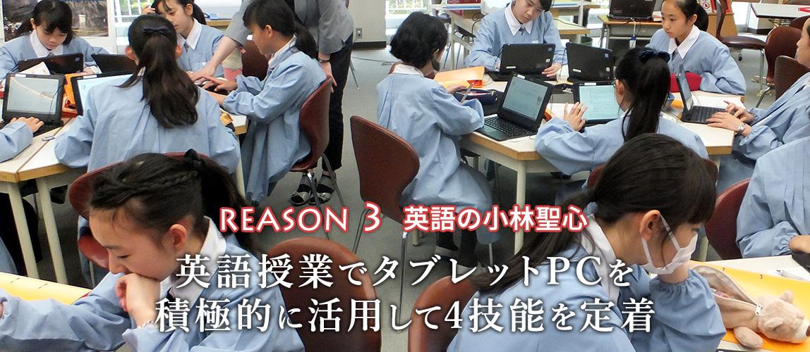 REASON 3 英語の小林聖心 英語授業でタブレットPCを 積極的に活用して4技能を定着