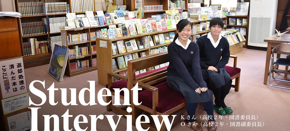 StudentInterview