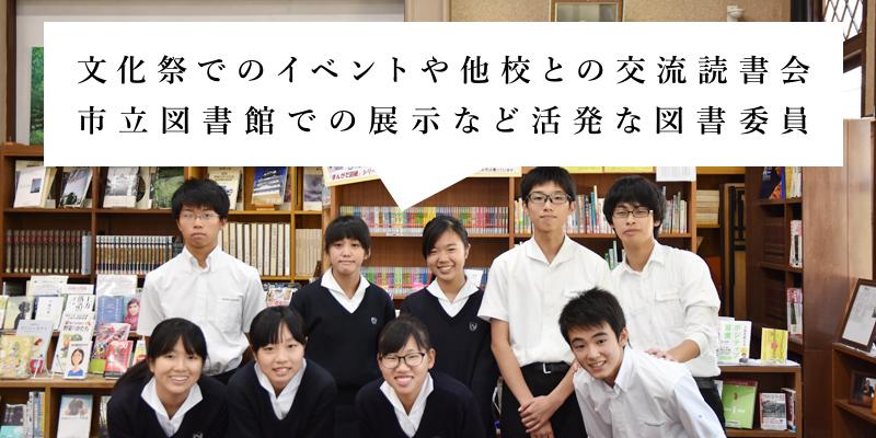 文化祭でのイベントや他校との交流読書会市立図書館での展示など活発な図書委員