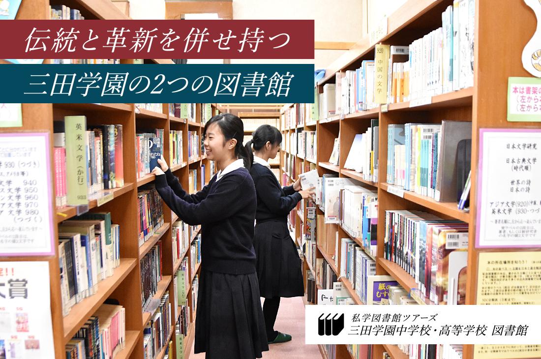 三田学園中学校・高等学校 図書館 私学図書館ツアーズ 伝統と革新を併せ持つ三田学園の2つの図書館