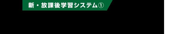 新・放課後学習システム①「金次郎STUDEO」
