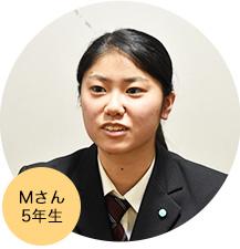 Mさん5年生
