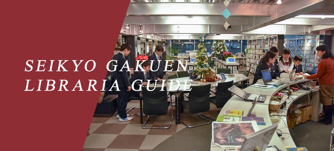 SEIKYO GAKUEN LIBRARIA GUIDE