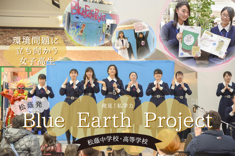 環境問題に立ち向かう女子高生 松蔭発Blue Earth Project 発見!私学力 松蔭中学校・高等学校