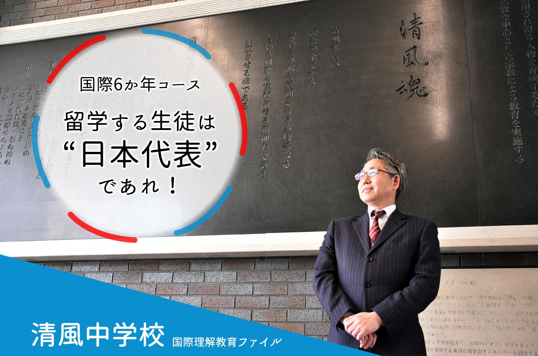"""国際理解教育ファイル 国際6か年コース 留学する生徒は""""日本代表""""であれ! 清風中学校"""