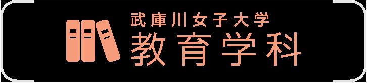武庫川女子大学 教育学科