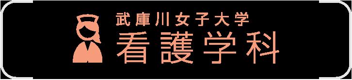武庫川女子大学 看護学科
