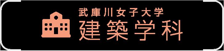 武庫川女子大学 建築学科