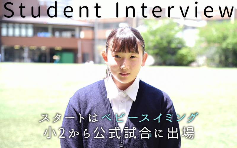 Student Interview スタートはベビースイミング 小2から公式試合に出場