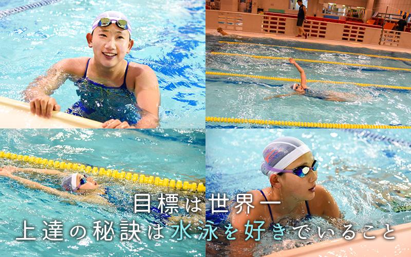 目標は世界一 上達の秘訣は水泳を好きでいること