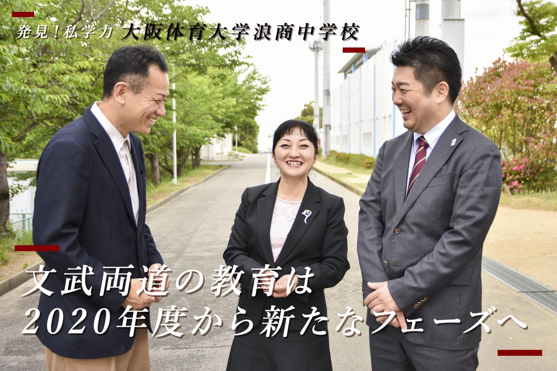 発見!私学力 大阪体育大学浪商中学校 文武両道の教育は2020年度から新たなフェーズへ