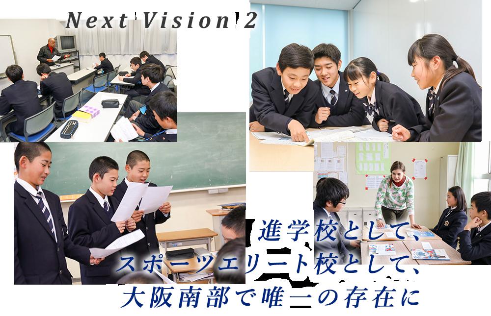 Next Vision 2 進学校として、スポーツエリート校として、大阪南部で唯一の存在に
