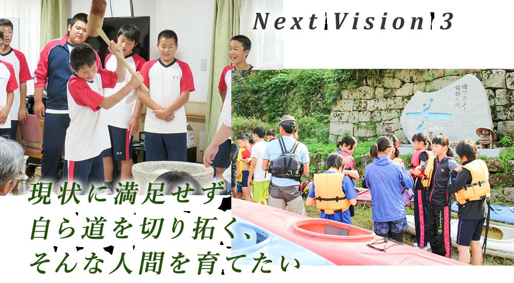 Next Vision 3 現状に満足せず自ら道を切り拓く、そんな人間を育てたい