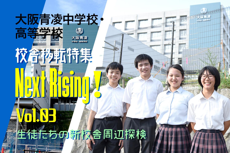 大阪青凌中学校・高等学校 校舎移転特集 Vol.3 Next Rising!生徒たちの新校舎周辺探検