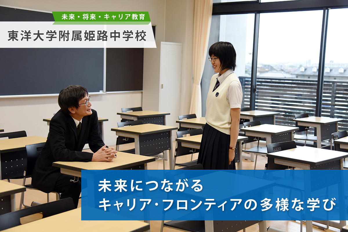 東洋大学附属姫路中学校 未来につながるキャリア・フロンティアの多様な学び