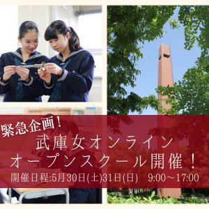 武庫女オンラインオープンスクール開催!