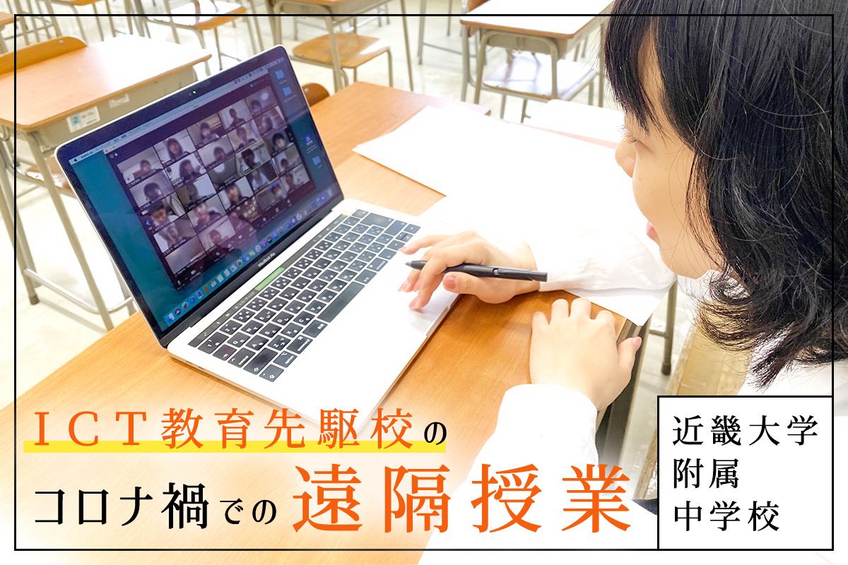 ICT教育先駆校のコロナ禍での遠隔授業 近畿大学附属中学校