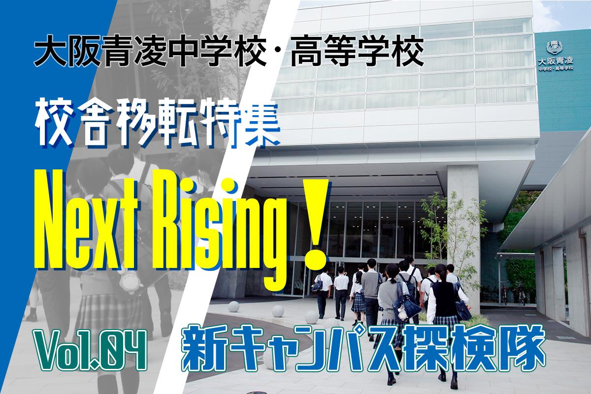 大阪青凌中学校・高等学校 校舎移転特集 VOL.4Next Rising! 新キャンパス探検隊