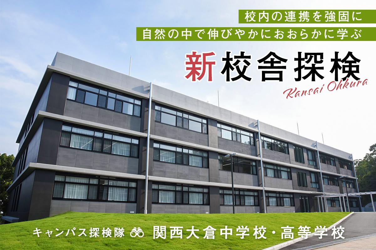校内の連携を強固に 自然の中で伸びやかにおおらかに学ぶ 関西大倉 新校舎探検 キャンパス探検隊 関西大倉中学校・高等学校