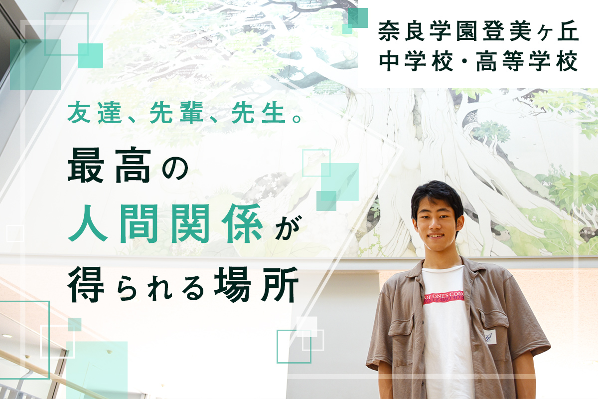 奈良学園登美ヶ丘中学校・高等学校 友達、先輩、先生 最高の人間関係が得られる場所