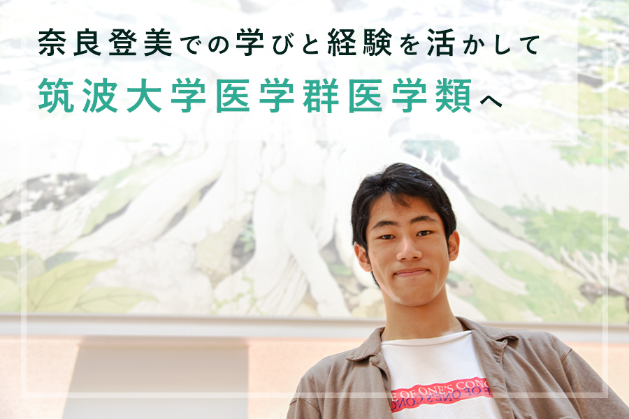 奈良登美での学びと経験を活かして筑波大学医学群医学類へ