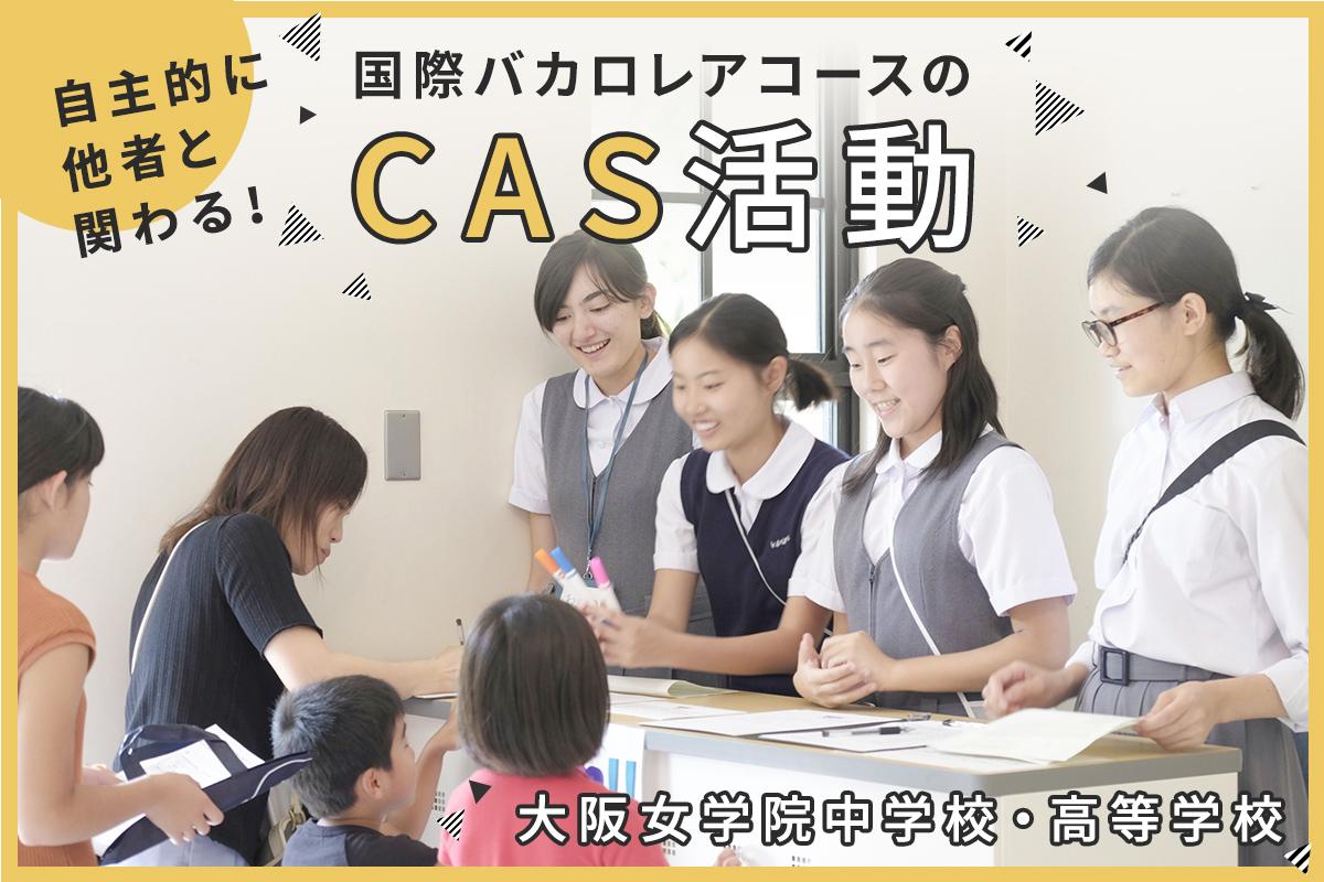 自主的に他者と関わる 国際バカロレアコースのCAS活動 大阪女学院中学校・高等学校