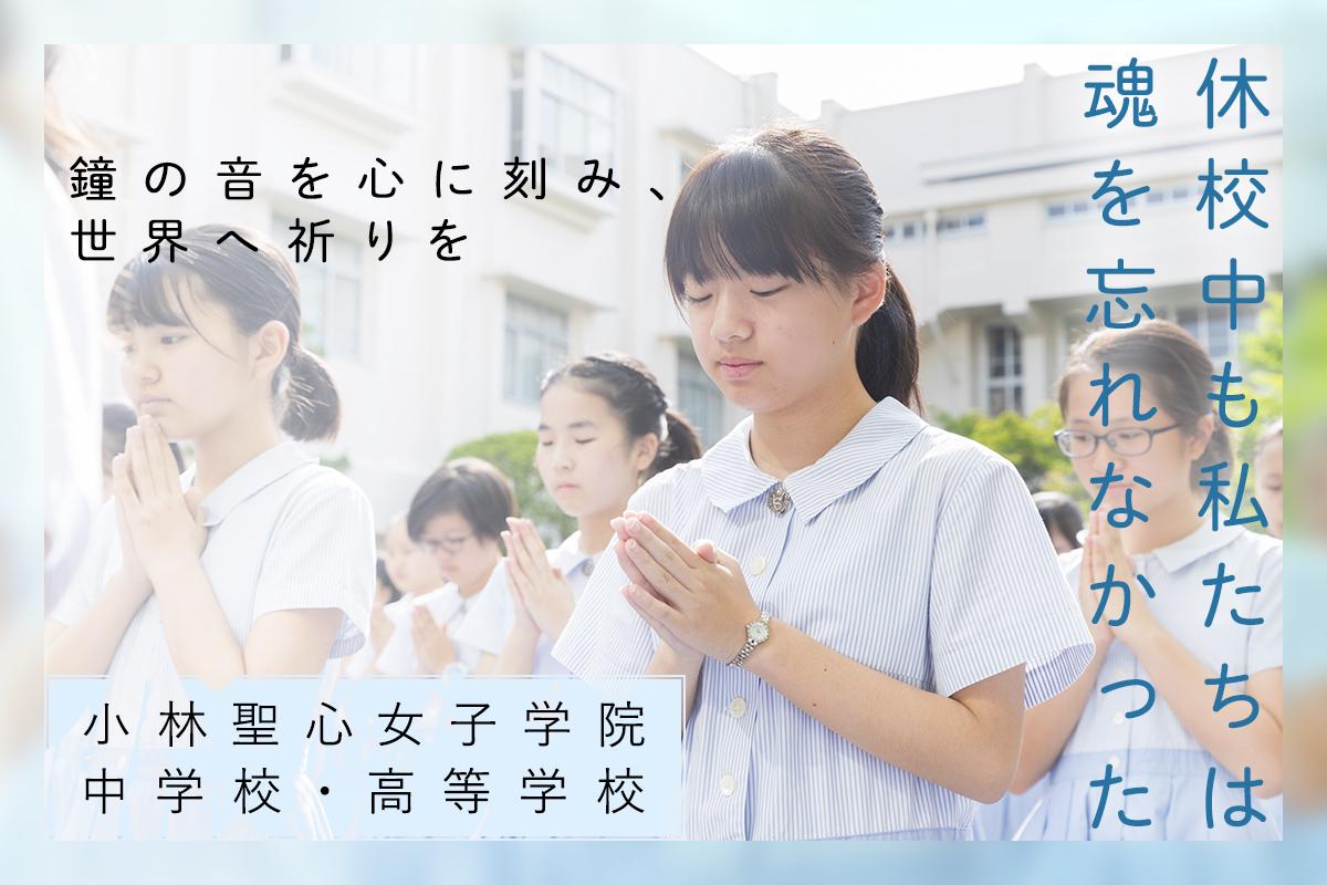 小林聖心女子学院中学校・高等学校 鐘の音を心に刻み、世界へ祈りを 休校中も私たちは魂を忘れなかった