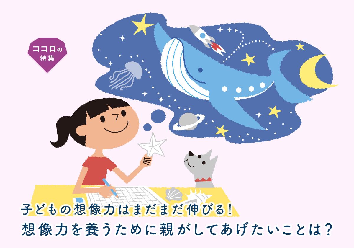子どもの想像力はまだまだ伸びる!想像力を養うために親がしてあげたいことは?