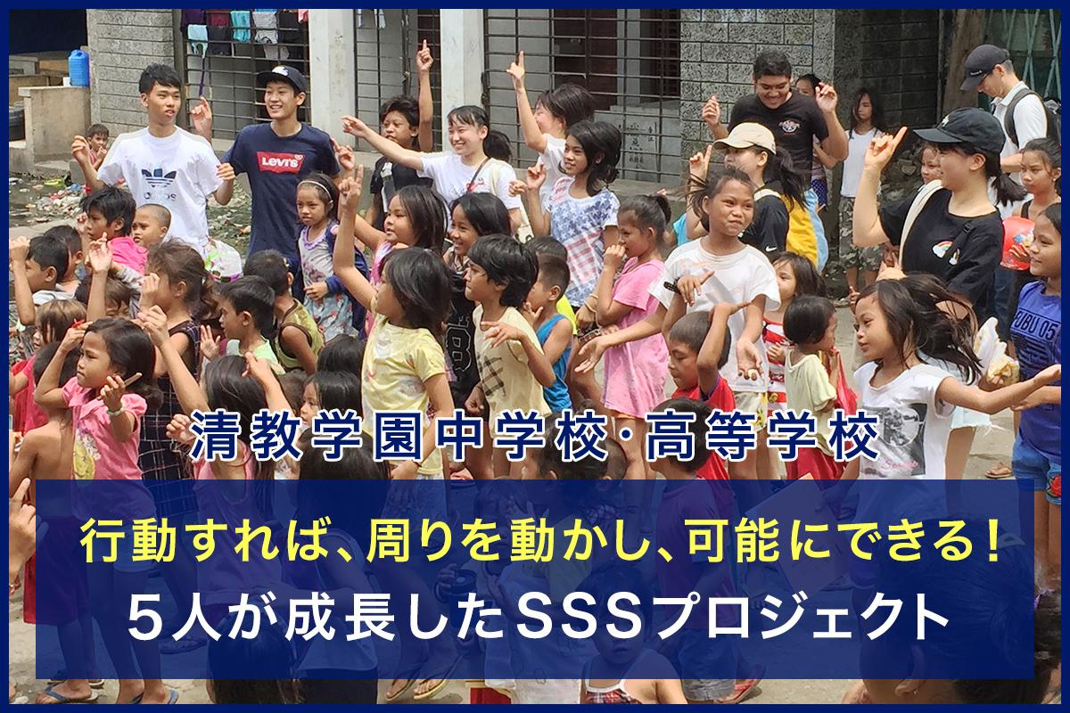 【清教学園中学校・高等学校】行動すれば、周りを動かし、可能にできる!5人が成長したSSSプロジェクト