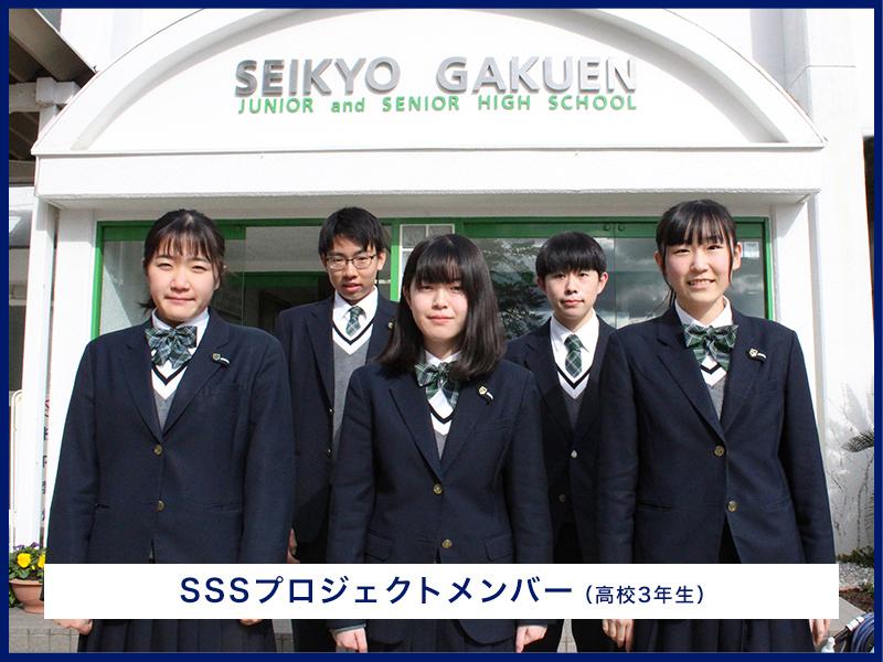 SSSプロジェクトメンバー(高校3年生)