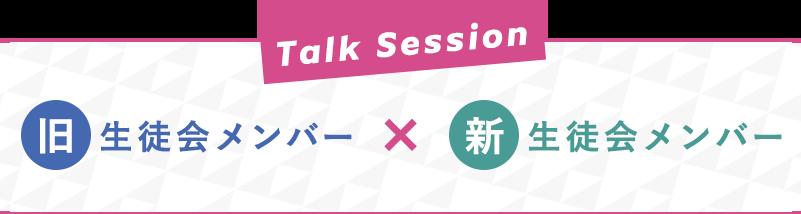 Talk Session 旧生徒会メンバー×新生徒会メンバー